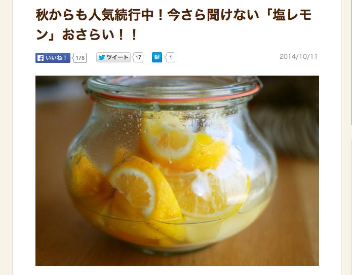 写真4:塩レモン