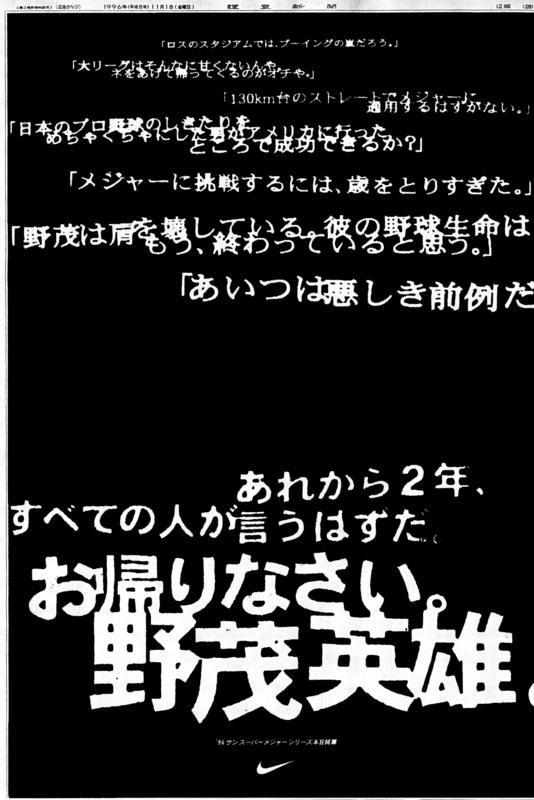 野茂英雄_ナイキ_日米野球ポスター