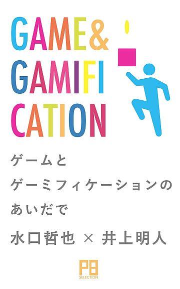 ゲームとゲーミフィケーションのあいだで 〈人間と情報〉の関係はいかに更新されてきたか[Kindle版]