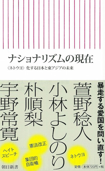 ナショナリズムの現在――〈ネトウヨ〉化する日本と東アジアの未来