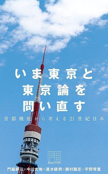 いま東京と東京論を問い直す ―首都機能から考える21世紀日本―[Kindle版]