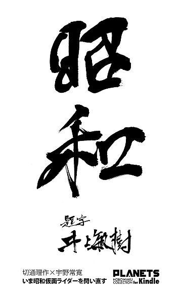 いま昭和仮面ライダーを問い直す[Kindle版]