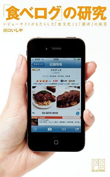 「食べログ」の研究 ―レビューサイトがもたらした「食文化」と「都市」の風景―[Kindle版]