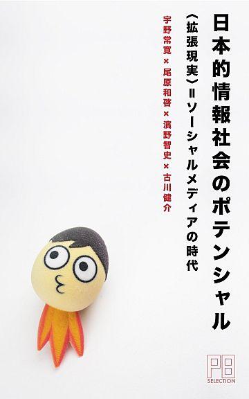 日本的情報社会のポテンシャル ―〈拡張現実〉=ソーシャルメディアの時代[Kindle版]