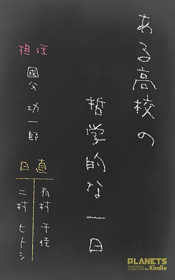 ある高校の哲学的な一日――『哲学の先生と人生の話をしよう』特別編[Kindle版]