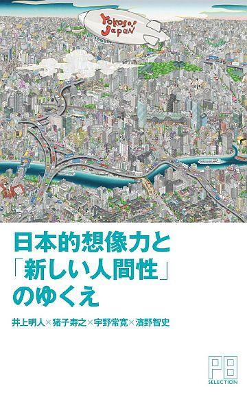 日本的想像力と 「新しい人間性」のゆくえ[Kindle版]