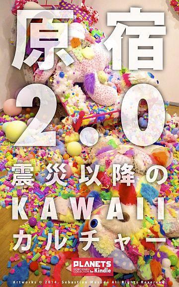 原宿2.0 震災後のKAWAIIカルチャー[Kindle版]