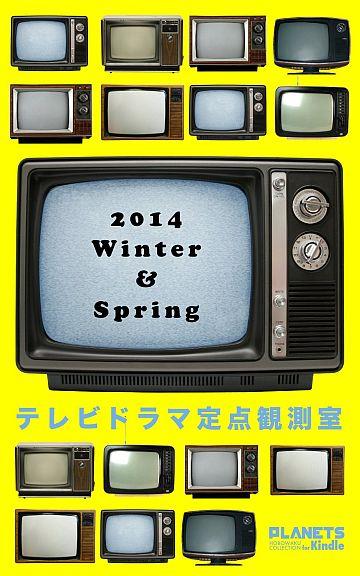 テレビドラマ定点観測室 2014 Winter & Spring ――『ごちそうさん』『なぞの転校生』から『失恋ショコラティエ』『明日、ママがいない』まで[Kindle版]
