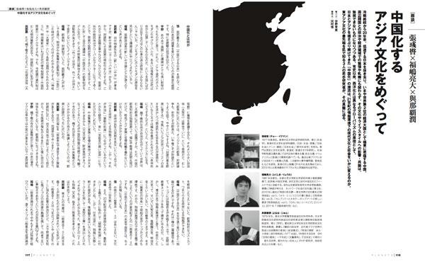 china_p8