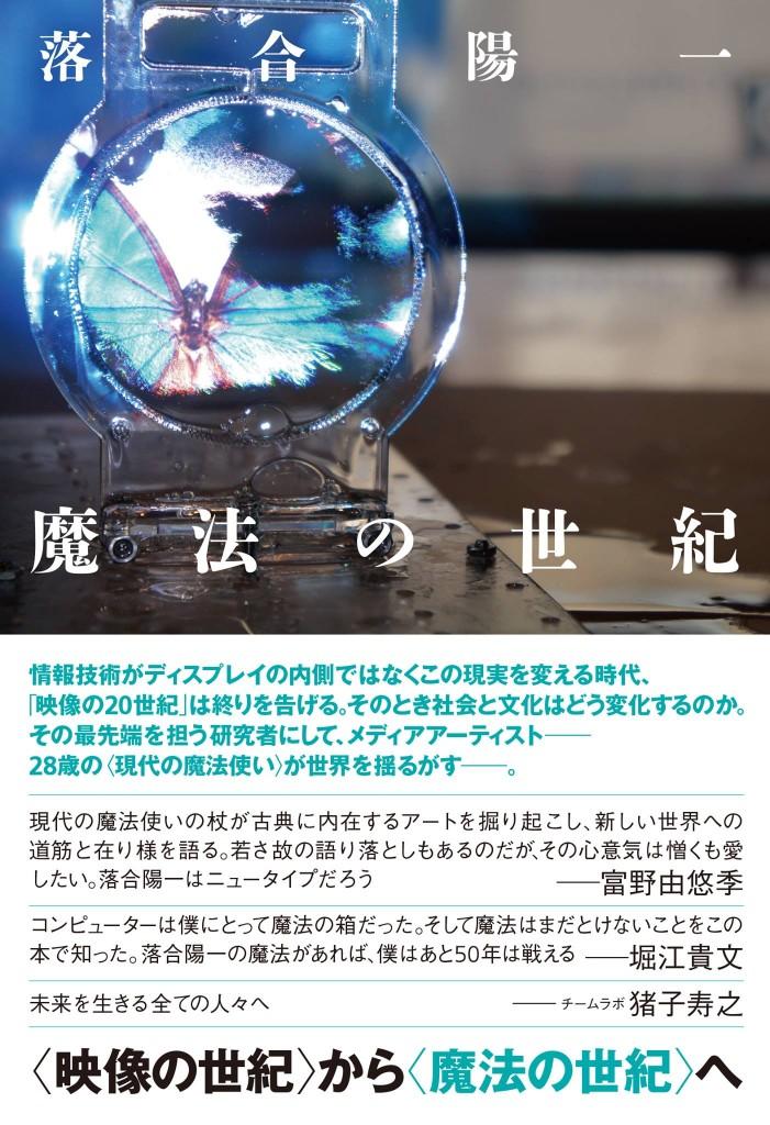 魔法の世紀_書影