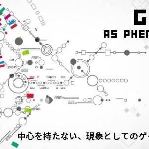 井上明人『中心をもたない、現象としてのゲームについて』第9回 どこまでが「ゲーム」なのか?【不定期配信】