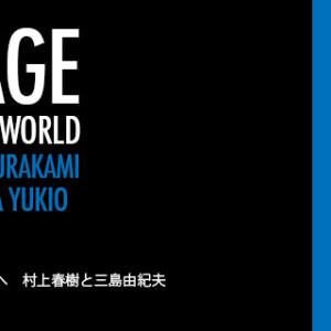 大見崇晴『イメージの世界へ 村上春樹と三島由紀夫』第5回 記憶・神話・イメージ【不定期連載】