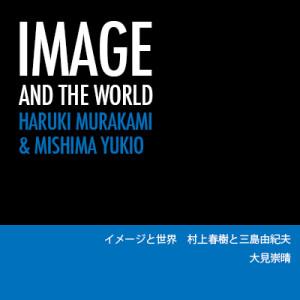 イメージの世界へ 村上春樹と三島由紀夫