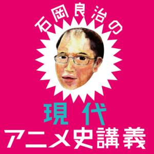 石岡良治の現代アニメ史講義