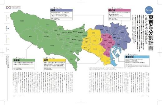 p9_140_141_B/東京5分割計画_トビラ_syusei