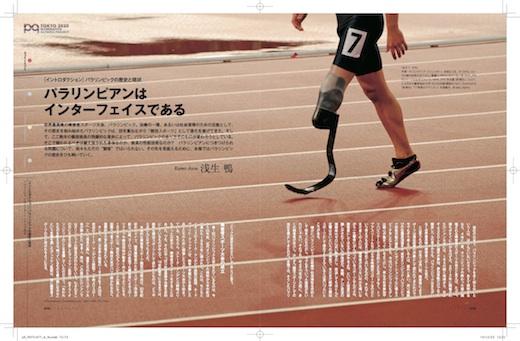 p9_P072-077_A_パラリンピックの歴史と現状