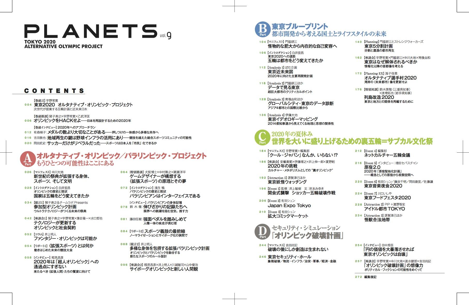 002_003_目次_syusei