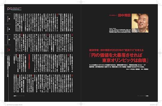 p9_P254-257_D_田中インタビュー