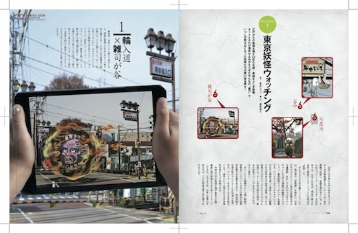 p9_192_195_C/妖怪ウォッチング_syusei