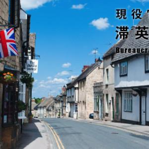 橘宏樹『現役官僚の滞英日記』最終回「イギリスから何を学ぶか」【毎月第2水曜配信】