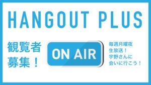 hangoutplus_kanr