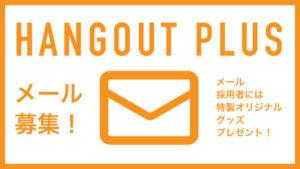 hangoutplus_mail