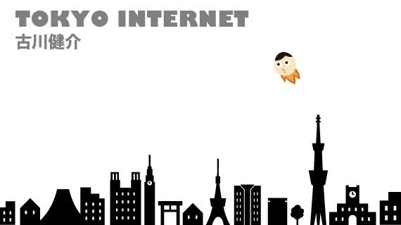 古川健介『TOKYO INTERNET』/第2回 シリコンバレーのハッカー文化と東京オタク文化の大きな違い【毎月第2水曜配信】