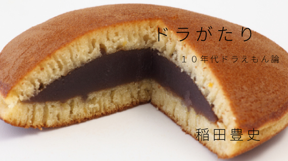 『ドラがたり――10年代ドラえもん論』(稲田豊史)最終回 人生はチョコレートの箱