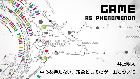 井上明人『中心をもたない、現象としてのゲームについて』第21回:ゲームから物語へ(2)【毎月第2木曜配信】