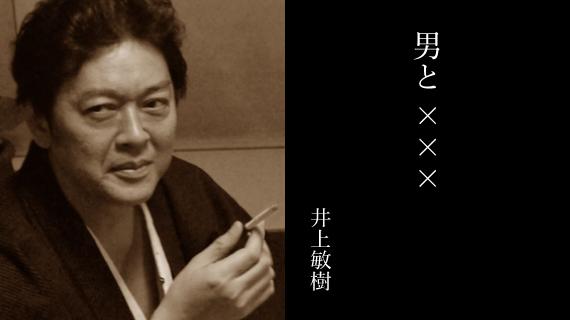 脚本家・井上敏樹エッセイ『男と×××』第27回「男と男 再び」【毎月末配信】
