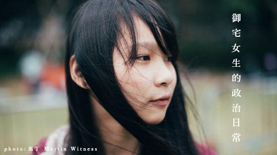 御宅女生的政治日常――香港で民主化運動をしている女子大生の日記 第16回 スタンフォード大学での講演