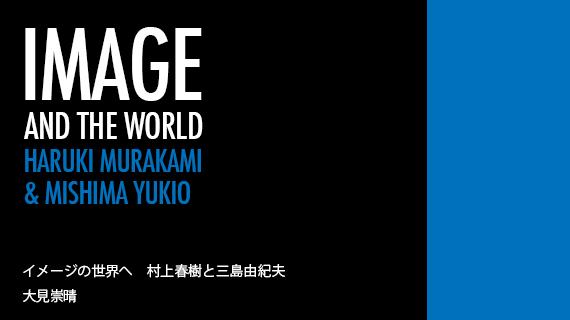 大見崇晴「イメージの世界へ 村上春樹と三島由紀夫」第9回 『風の歌を聴け』について 複製とその起源【不定期連載】