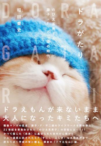 『ドラがたり のび太系男子と藤子・F・不二雄の時代』発売!