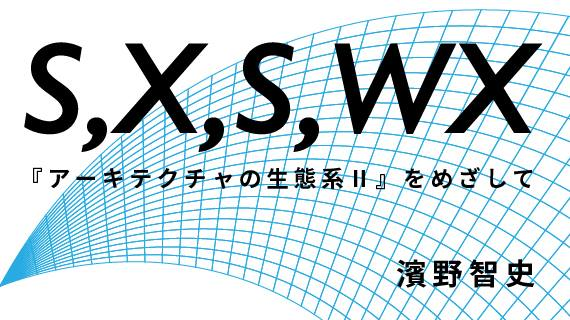 濱野智史『S, X, S, WX』―『アーキテクチャの生態系Ⅱ』をめざして 第1章 東方見聞録【不定期配信】