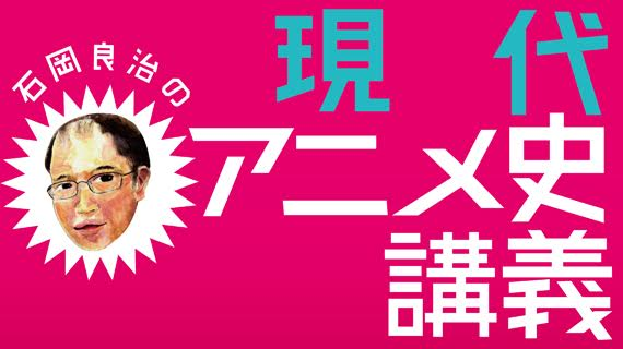 【最終回】「ポストギアス」と今後のロボットアニメ/『石岡良治の現代アニメ史講義』第5章 今世紀のロボットアニメ(9)【不定期配信】