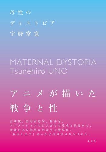 宇野常寛『母性のディストピア』発売中!