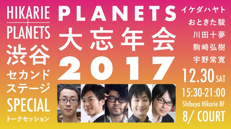 Hikarie +PLANETS 渋谷セカンドステージSPECIAL「PLANETS大忘年会2017」