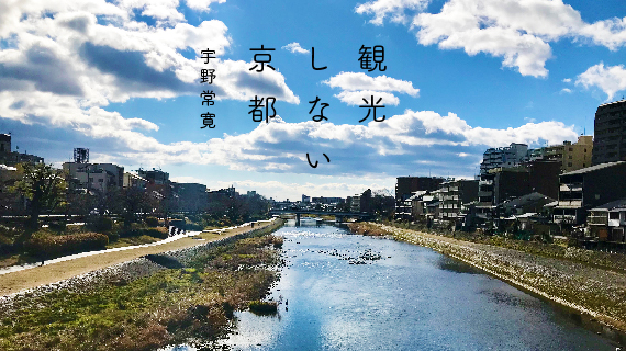 宇野常寛『観光しない京都』 第3回 カフェをめぐりながら仕事をする/路地散歩から、「世界の真実」へ【不定期配信】