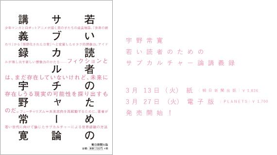 本日発売!宇野常寛『若い読者のためのサブカルチャー論講義録』