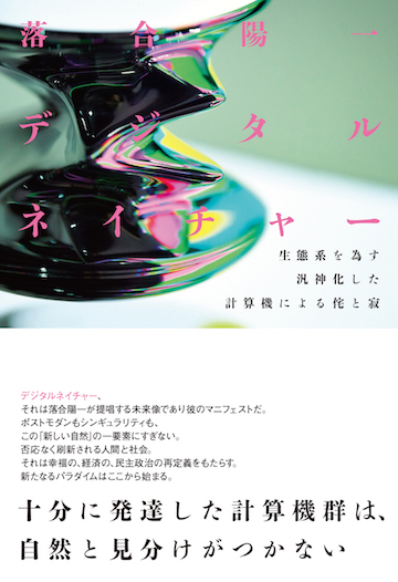 落合陽一 最新刊 『デジタルネイチャー 生態系を為す汎神化した計算機による侘と寂』6月15日発売!