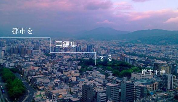 岸本千佳『都市を再編集する』第5回 ありふれた倉庫を「自分の城」につくりかえる