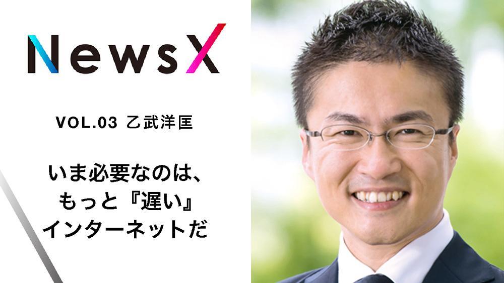 宇野常寛 NewsX vol.3 ゲスト:乙武洋匡「いま必要なのは、もっと『遅い』インターネットだ」【毎週金曜配信】