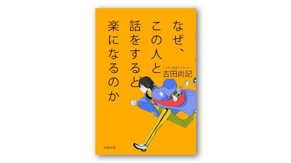いつか、空気を読まないために――吉田尚記『なぜ、この人と話をすると楽になるのか』(PLANETSアーカイブス)