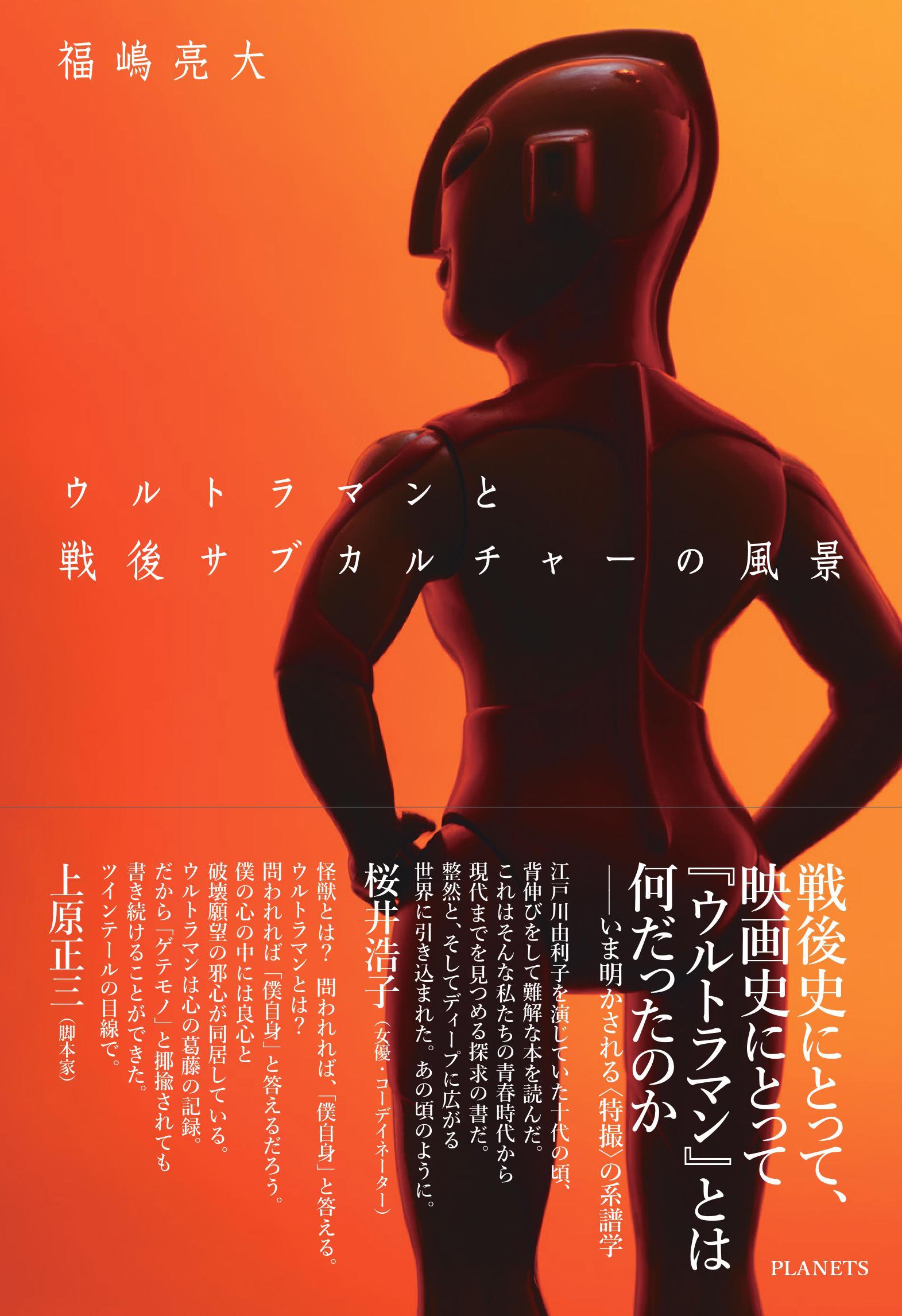 福嶋亮大『ウルトラマンと戦後サブカルチャーの風景』