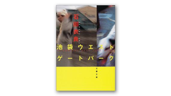 成馬零一 テレビドラマクロニクル(1995→2010) 堤幸彦(6)『池袋ウエストゲートパーク』後編ーー堤、クドカン、窪塚洋介。それぞれのIWGP