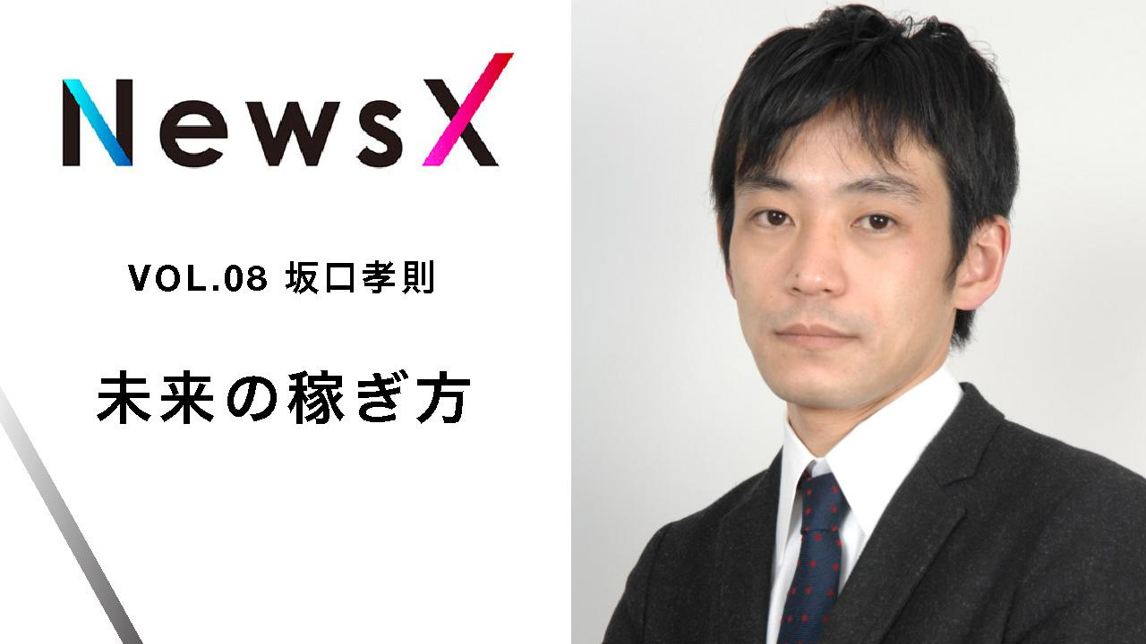宇野常寛 NewsX vol.8 ゲスト:坂口孝則「未来の稼ぎ方」