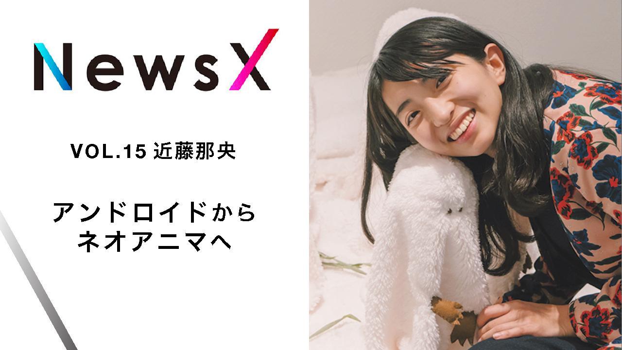 宇野常寛 News X vol.15 ゲスト:近藤那央「アンドロイドからネオアニマへ」【毎週月曜配信】