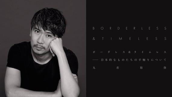 丸若裕俊 ボーダレス&タイムレスーー日本的なものたちの手触りについて 第7回 モノとコトから生まれる〈もてなし〉の精神