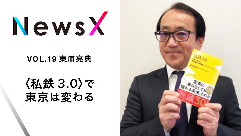 宇野常寛 NewsX vol.19 ゲスト:東浦亮典「〈私鉄3.0〉で東京は変わる」【毎週月曜配信】