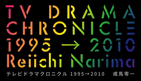 成馬零一 テレビドラマクロニクル1995→2010 最終回 2020年代の連続ドラマ(後編)
